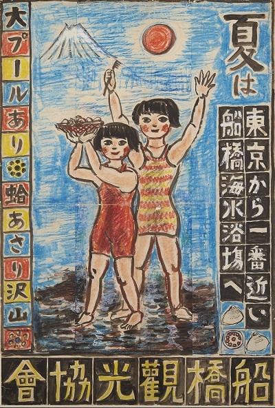 船橋観光協会ポスター